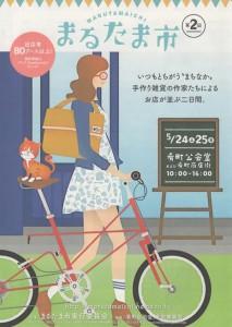 difottのプロダクトが、雑貨イベント「まるたま市」のポスター・パンフレットに登場。