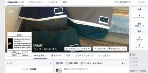 difottのフェイスブックページの「いいね!」が700を越えました。